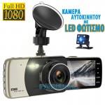 DVR Καταγραφικό Αυτοκινήτου με Φωτισμό LED Full HD 1080P Wide 170ᵒ με Κάμερα Παρκαρίσματος, Parking Monitor G-Sensor & Ανιχνευτή Κίνησης