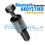 Handsfree Bluetooth Ακουστικό Ψείρα & USB Ταχύ-Φορτιστής 2,4A Αυτοκινήτου FA-300 JELLICO®