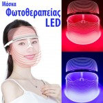 LED Μάσκα Προσώπου για Φωτοθεραπεία - New Light Therapy Mask