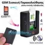Mini Spy GSM Συσκευή Παρακολούθησης με Ηχητική Ενεργοποίηση
