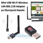 Mini USB Wi-Fi Wireless LAN 802.11N Adapter με Εξωτερική Κεραία CH-Link 802