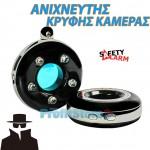 Mini Ανιχνευτής Κρυφής Κάμερας & Ασύρματων Συσκευών με Σάρωση Υπέρυθρων, Συναγερμό & Αισθητήρα Κίνησης Μπρελόκ Ασφάλειας Αποσκευών