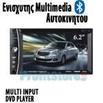 """Multimedia Ηχοσύστημα DVD Player με Οθόνη Αφής 1080p 6,2"""" 2 DIN Bluetooth Handsfree Αυτοκινήτου MP5/MP3/USB/SD/FM με Τηλεχειριστήριο - Ενισχυτής 4x52W"""