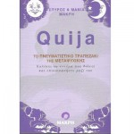 Ouija - Οδηγίες για το Πνευματιστικό Τραπεζάκι της Μεταψυχικής