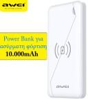 Power Bank Ασύρματης Φόρτισης & Βάση Awei® 10000 mAh με 2 Θύρες USB