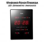 Slim Ψηφιακό Ρολόι Jumpo - Ημερολόγιο Τοίχου LED Θερμόμετρο, Ημερολόγιο & Δείκτη Υγρασίας