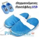 USB Θερμαινόμενες Παντόφλες για Πολύ Ζεστά Πόδια