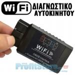 Wifi OBD-II Scanner - Ασύρματο Διαγνωστικό Βλαβών Αυτοκινήτου για Ios, Android & Η/Υ ELM 327