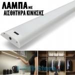 Λάμπα LED - Φωτιστικό 29cm με Αισθητήρα Κίνησης για Κρυφό Φωτισμό, Ντουλάπα, Συρτάρια, Κρεβατοκάμαρα, Κουζίνα κα