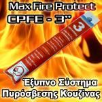 Έξυπνος Πυροσβεστήρας Κουζίνας - CPFE Max Fire Protect