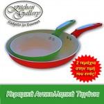 Σετ με δύο κεραμικά αντικολλητικά τηγάνια 26 και 24cm
