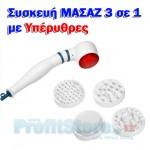 Συσκευή Μασάζ 3 σε 1 με Υπέρυθρες, Κεφαλή Δόνησης και Σπαστό Βραχίονα
