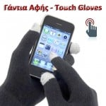 Γάντια Αφής για iPhone, iPad και Συσκευές με Οθόνη Αφής - Touch Gloves