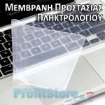 Μεμβράνη Προστασίας Πληκτρολογίου Transparent Silicone Keyboard Protector Skin