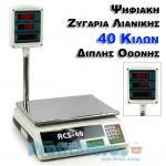 Ψηφιακή Ζυγαριά Λιανικής 40Kg Διπλής Οθόνης με Υπολογισμό Συνόλου Αξίας