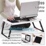Νέο Φορητό Σταθερό Πτυσσόμενο Τραπεζάκι Laptop Table D99