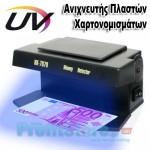 Μηχανή Ανίχνευσης Πλαστών Χαρτονομισμάτων με Ισχυρό Φωτισμό UV ECO-CF