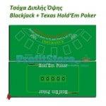 Τσόχα Διπλής Όψης Blackjack + Texas Hold Em Poker