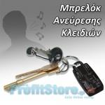 Μπρελόκ Ανεύρεσης Κλειδιών με διακόπτη On/Off - Key Finder