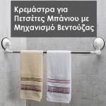 Κρεμάστρα για Πετσέτες Μπάνιου με Μηχανισμό Βεντούζας