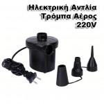 Ηλεκτρική Αντλία Τρόμπα Αέρος 220V