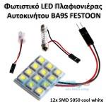 Φωτιστικό LED Πλαφονιέρας Αυτοκινήτου BA9S FESTOON με 12 SMD 5050 Ψυχρό Λευκό
