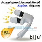 Ισχυρή Επαγγελματική Συσκευή Μασάζ Αυχένα & Σώματος με Δύο Κεφαλές