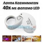 Μεγεθυντικός Φακός - Λούπα Κοσμημάτων 40x με φωτισμό LED