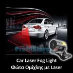 Πίσω Φως Ομίχλης Αυτοκίνητου με Laser - Car Fog Laser Light