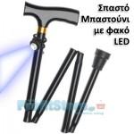 Μπαστούνι Σπαστό LED 100Kg, Πτυσσόμενο και Ρυθμιζόμενο με Φακό LED