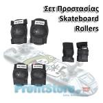 Σετ Προστασίας για Skateboard και Rollers