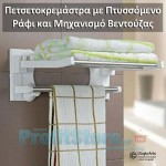 Κρεμάστρα για Πετσέτες Μπάνιου με Πτυσσόμενο Ράφι & Μηχανισμό Βεντούζας