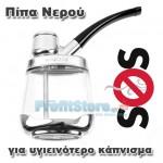 Πολυτελής Πίπα Νερού για Τσιγάρο ή Καπνό - Φιλτράρει Πίσσα & Νικοτίνη