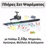 Σετ Ψαρέματος με Τηλεσκοπικό Καλάμι 2,10μ, Μηχανάκι, Αγκίστρια, Φελλούς & Δολώματα