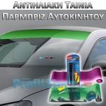 Αυτοκόλλητη Αντηλιακή Μεμβράνη/Φιλμ Παρμπρίζ Αυτοκινήτου 150x20cm