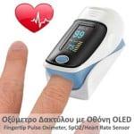 Οξύμετρο Δακτύλου με Οθόνη OLED - Fingertip Pulse Oximeter, SpO2 / Heart Rate Sensor