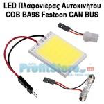 Φωτιστικό COB LED Πλαφονιέρας Αυτοκινήτου BA9S FESTOON 195LM Ψυχρό Λευκό
