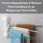 Κρεμάστρα 4 Θέσεων για Πετσέτες Μπάνιου με Μηχανισμό Βεντούζας