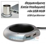 Θερμαινόμενη Εστία Υπολογιστή, Βάση για Κούπες USB Cup Warmer + 4x USB Hub
