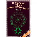 Βιβλίο - Η Τέχνη της Χαρτομαντείας (Μαζί με Τράπουλα HAL. G.)
