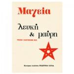 Βιβλίο - Μαγεία : Λευκή και Μαύρη