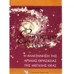 Βιβλίο Λατρείας της Μαγείας – Ο Ελικοειδής Χορός