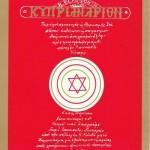 Βιβλίο Προσευχών και Εξορκισμών - Κυπριανάριον