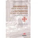 Βιβλίο - Αναμνήσεις από το Τάγμα του Ναού και η Κατασκευή του Ναού του Σολομώντα