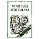 Βιβλίο - Απόκρυφα Διηγήματα