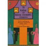 Βιβλίο - Το Κλειδί του Βασιλιά Σολομώντα (Σολομωνική)