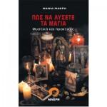 Βιβλίο - Πώς να Λύσετε τα Μάγια