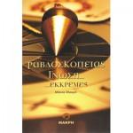 Βιβλίο - Ραβδοσκοπείας Γνώση και Εκκρεμές