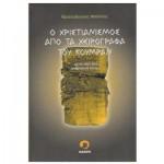 Βιβλίο - Ο Χριστιανισμός από τα Χειρόγραφα του Κουμράν