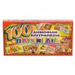 Επιτραπέζιο Παιχνίδι 100 ΔΗΜΟΦΙΛΗ ΠΑΙΧΝΙΔΙΑ 227